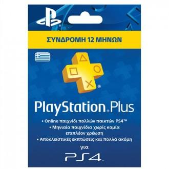 Playstation Plus 12 Μήνες - Prepaid Card